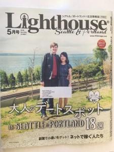 Lighthouse シアトル・ポートランド版にて イゲット千恵子のインタビュー記事を掲載していただきました。
