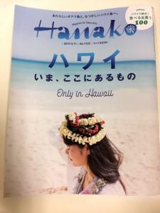 Hanako No.1132 にてマナクレンザーをご紹介いただきました。