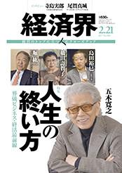 KeizaikaiFeb2