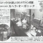 ハワイ報知新聞