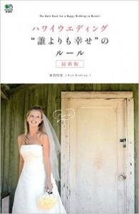 家倉呉実さんのハワイウェディング「誰よりも幸せのルール」にご紹介いただきました。