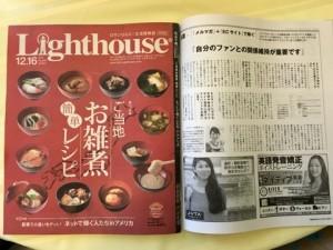 ライトハウス LA版 12月号でオーナー イゲット千恵子の記事が掲載されました。